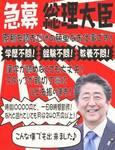 急募 総理大臣.jpg